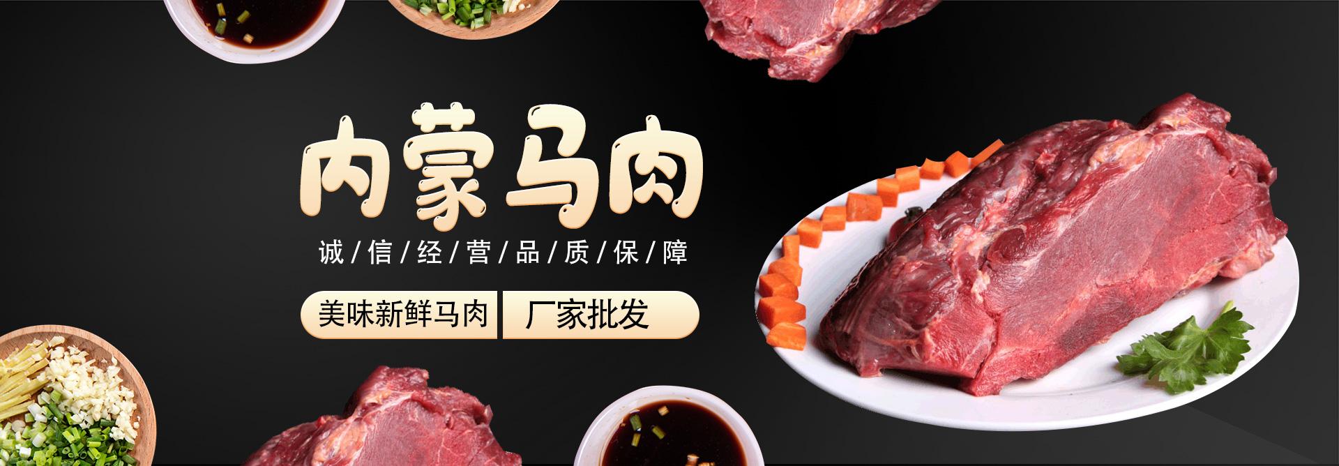 蒙古熟羊肉